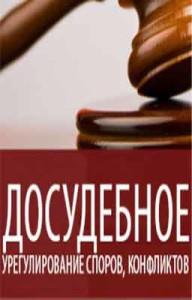 Досудебный порядок урегулирования спора