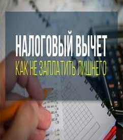 Помощь в оформлении налогового вычета