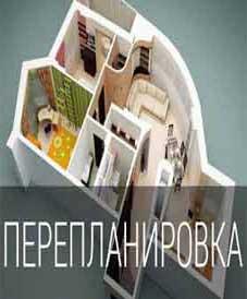 Регистрация изменений объекта недвижимости