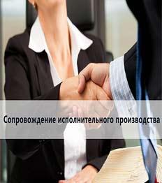 Исполнение решений арбитражных судов РФ