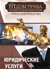 Юридическая Компания «Дом-Права»