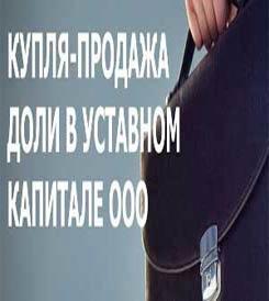 Продажа доли уставного капитала ООО третьему лицу