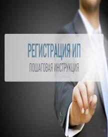 Открытие ИП в Москве и РФ
