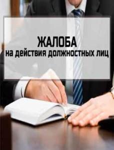 Обжалование налогового решения в суде