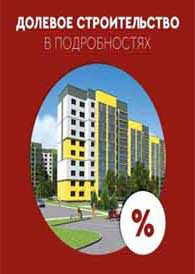 Долевое строительство в Москве