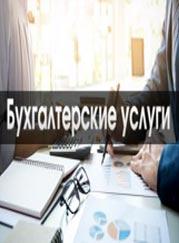 Бухгалтерский учёт компаний