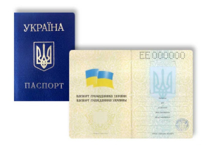 РВП и Украинский паспорт