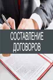 составление договоров в интернете