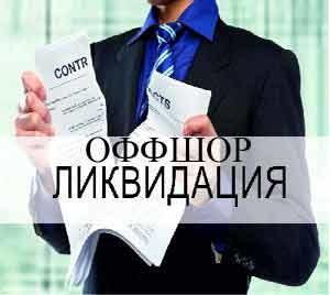 Ликвидация ООО оффшор