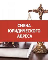 Смена юридического адреса - НУЖНО ЗНАТЬ!