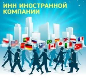 ИНН иностранной компании