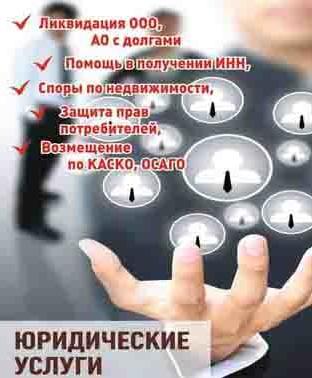 """Юридическая Компания """"Дом-Права"""""""