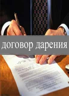 Составление договора дарения квартиры