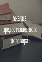 Правовой анализ договора