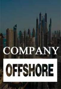 Регистрация оффшорной компании