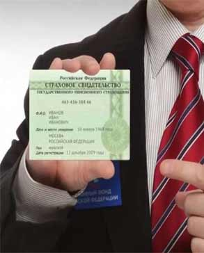получение СНИЛС иностранным гражданином