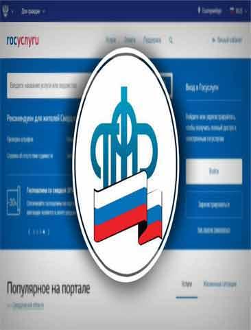 Запрос сведений из ПФР РФ