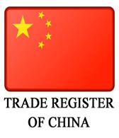 Выписка из торгового реестра Китая