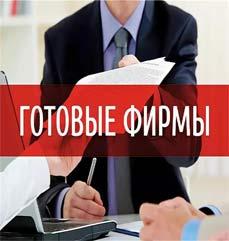 Продажа готовых ООО в Москве